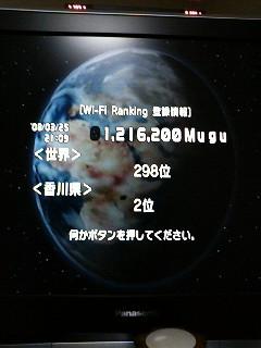 200803252106000.jpg